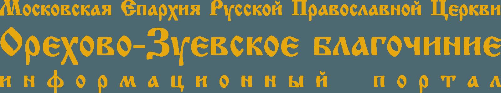 Московская Епархия Русской Православной Церкви Орехово-Зуевское благочиние
