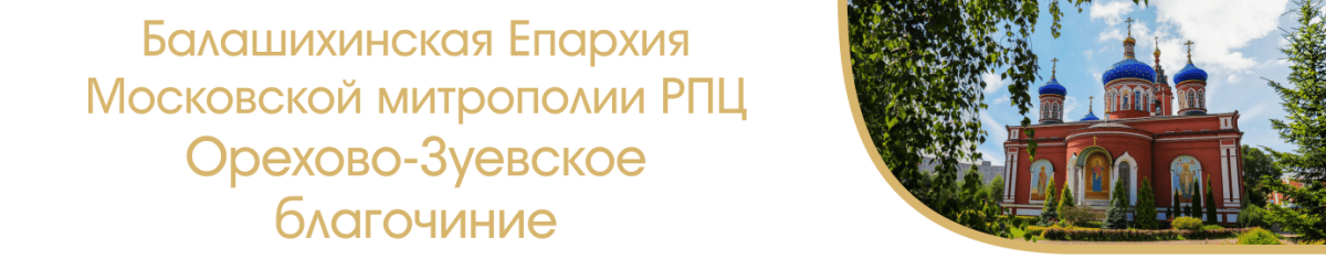 Балашихинская Епархия Московской митрополии РПЦ Орехово-Зуевское благочиние