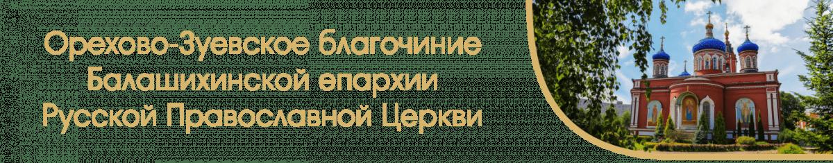 Орехово-Зуевское благочиние Балашихинской епархии Русской Православной Церкви